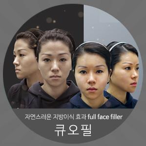 슈퍼스타피부과의 큐오필 시술과정 !