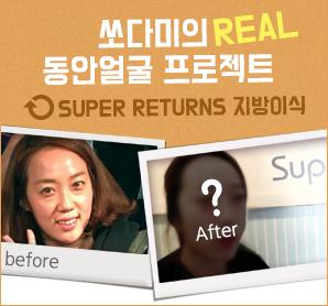 김소담님-슈퍼리턴즈수술로 동안외모 완성!...